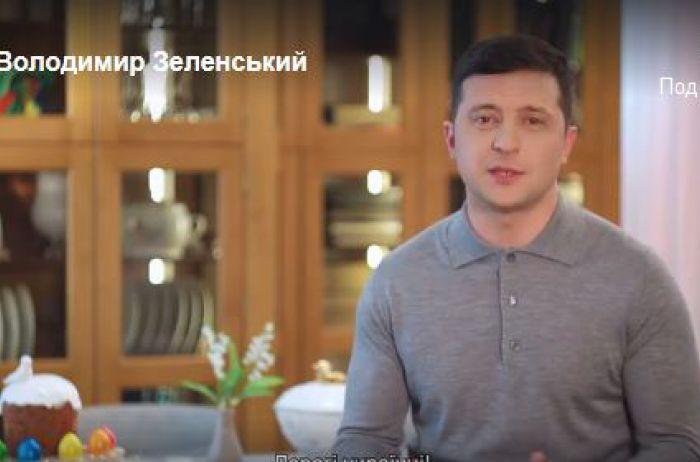 """""""Давайте останемся дома"""": Зеленский поздравил украинцев с Пасхой. ВИДЕО"""