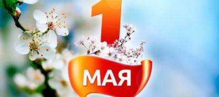 День труда 1 мая: история праздника и главные запреты