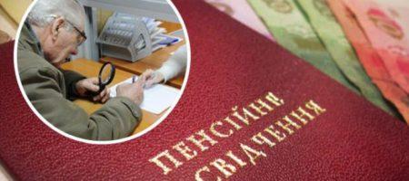 Пенсии: какие сюрпризы ожидают украинцев до конца года