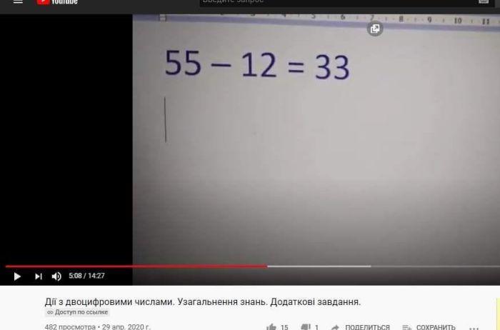 Онлайн-школа: на уроке математики учитель опозорилась перед первоклашками. ВИДЕО