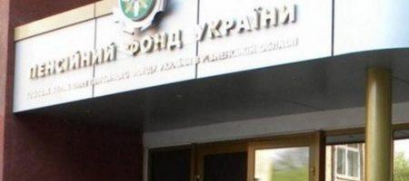 Пенсионный фонд Украины сможет автоматически назначать пенсии
