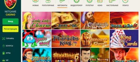 Интернет казино Нетгейм - мир автоматов, бонусов и азартного настроения