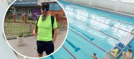 В Киеве слепому отказали во входе в бассейн: подробности скандала
