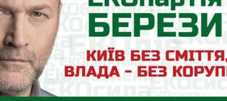 Борислав Береза тоже идет в мэры