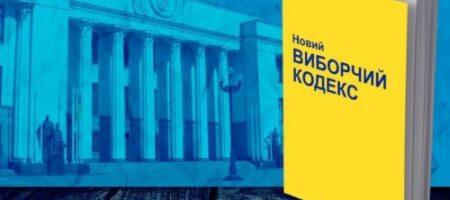 Избирательный кодекс Украины могут изменить в ближайшее время