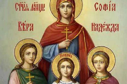 30 сентября - День памяти святых мучениц Веры, Надежды, Любови и матери их Софии