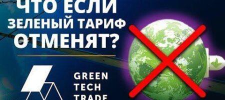 """Из-за отмены """"зеленых"""" тарифов могут пострадать 25 000 украинцев"""