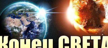 Астролог рассказала, ждать ли нам конца света и когда