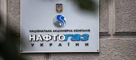 Нафтогаз получил обновленный устав: Кабмин принял важное решение