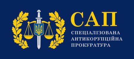 САП подаст апелляцию на решение ВАКС по Януковичу