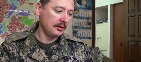 «Война неизбежна»: путинский боевик Стрелков заявил о войне с Украиной