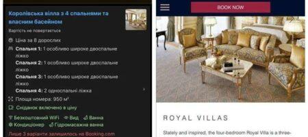 Глава КСУ в Дубай арендует виллу за 300 тыс.грн в сутки