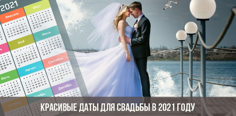 Лучшие свадебные дни в 2021 году: не привязывайтесь к красивым датам
