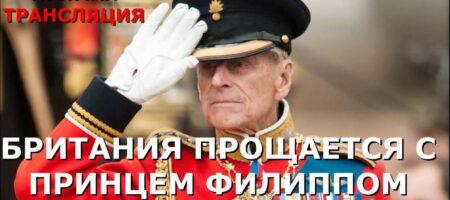 Великобритания прощается с принцем Филиппом (ТРАНСЛЯЦИЯ)