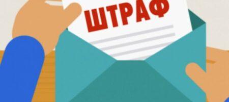 """В Украине вводят новые штрафы: кому придут """"письма счастья"""""""