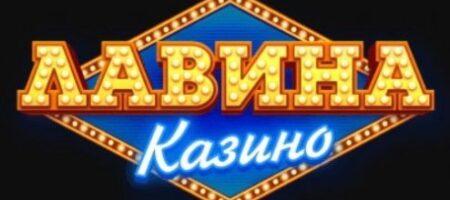 Лавина – казино с прокачанными играми