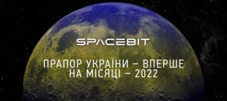 Космическая миссия доставит на Луну флаг Украины