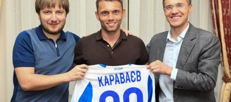 Официально, Караваев игрок киевского Динамо