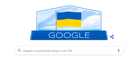 Google поздравил украинцев с Днем Независимости Украины