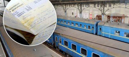Укрзализныця подготовила пассажирам сюрприз: подробности