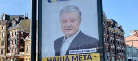 Названа причина появления бордов Порошенко в Киеве