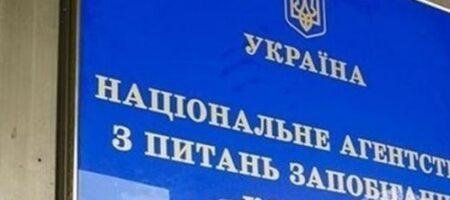 В НАПК уличили прошлое руководство в сокрытии активов на 900 млн