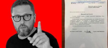 СБУ открыло дело против сепаратиста Шария