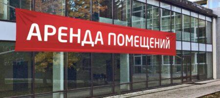 Зеленский хочет освободить от арендной платы арендаторов во время карантина