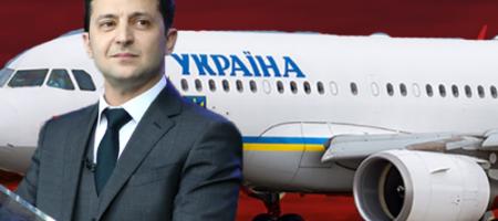 Дорогой Президент: полеты Зеленского в 2021 году обойдутся стране в 60 млн гривен