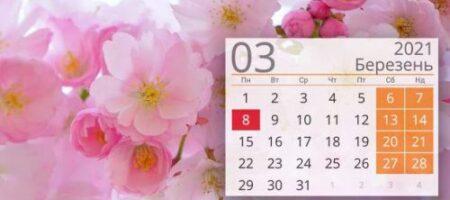 Праздники и выходные в марте 2021-го: что будем отмечать