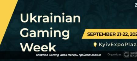 Конференция Ukrainian Gaming Week перенесена на осень 2021 года