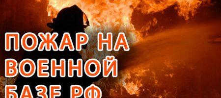 Под Воронежем пылает военная база РФ, до границы Украины 45 км