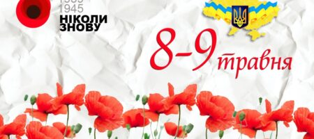 Cегодня в Украине отмечается День памяти и примирения, посвященный памяти жертв Второй мировой войны