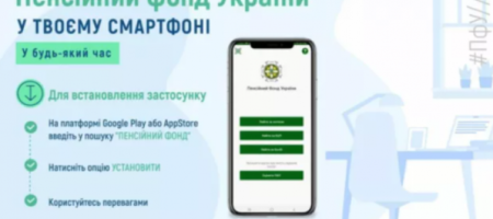 Пенсии теперь в смартфоне: как зайти в приложение