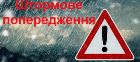 Штормовое предупреждение объявили в Украине — где ухудшится погода (КАРТА)