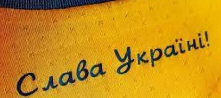 "Клубы УПЛ обязали нанести на форму лозунг ""Слава Украине!"""