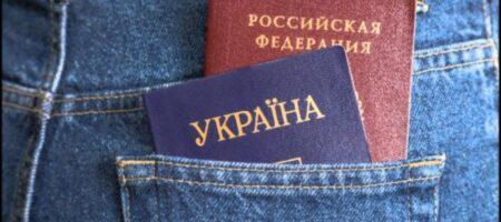 За российский паспорт хотят лишать гражданства Украины: детали законопроекта