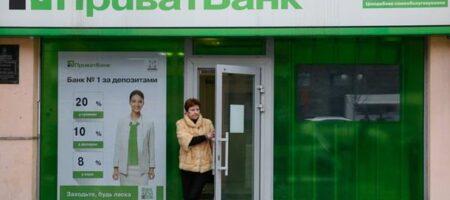 ПриватБанк начал блокировать депозиты вкладчиков